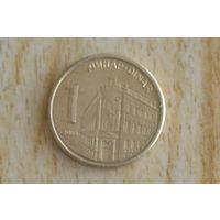 Сербия 1 динар 2005