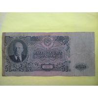 50 рублей 1947 г. 16 лент