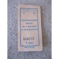 Абонементные проездные билеты на одну поездку в троллейбусе. СССР, 1986 год.