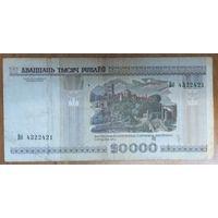 20000 рублей 2000 года, серия Вб