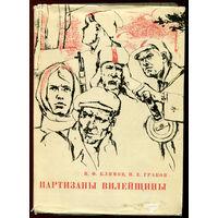 И.Ф. Климов. Н.Е. Граков. Партизаны Вилейщины. 1967 (Д)