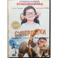 DVD ГЕНИАЛЬНЫЕ МЛАДЕНЦЫ\СУПЕРДЕТКИ