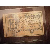 3 рубля 1918 года Гомельское городское самоуправление