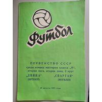 ДВИНА Витебск - СПАРТАК Могилев 28.08.1971