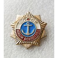 ОСВОД. Юный осводовец БССР #0475-OP11