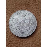 1 рубль 1837 год. R!