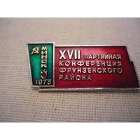 17 Партийная конференция Фрунзенского р-н.Минск-1973