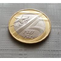 10 рублей 2020 г. 75 лет Победы