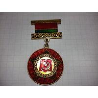 Знак Лучший наставник молодежи ЦК ЛКСМ Белоруссии и БЕЛСОВПРОФ