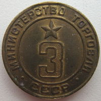 Жетон Министерства торговли СССР 3