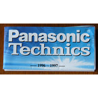 Panasonic Technics 1996-1997 (Буклет-Каталёг)