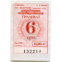 Талон Харьков 2019 г. - 6 гривень Трамвай Тип 5