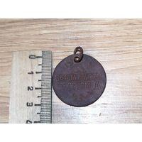 Собачий жетон. 1929. Житомля