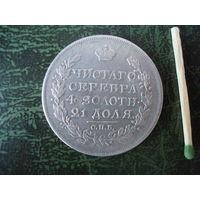 Монета 1 рубль, 1817 г., Александр-I, серебро, очень  приличное состояние!