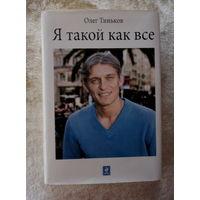 """Тиньков """"Я такой как все"""" и Бренсон """"Теряя невинность"""" - 2 книги по цене 1!"""