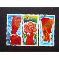 Марки СССР 1979 год. Программа мира - в действии! Серия из 3-х марок