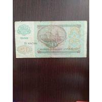 СССР 50 рублей 1992