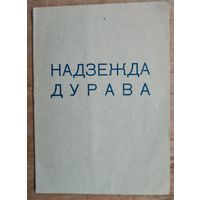 "Программа оперы ""Надзежда Дурава"". Театр оперы и балета Минск. 1956 г."