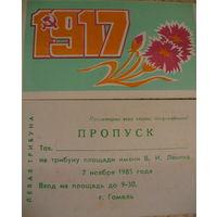 Пропуск на трибуну 07.10.1985