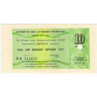 10 копеек 1979 г. Отрезной чек СССР. БВТ , серия В 241652 состояние -UNC