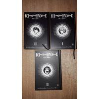 Death Note. Black Edition. Книга 1,2,3.(цена за все три тома) (на русском языке)