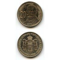 Сербия 20 динаров 2010 г. (Джордже Вайферт)