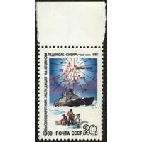 СССР 1988. Экспедиция на атомном ледоколе ''Сибирь''. (#6000) Полная серия. MNH