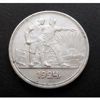 1 рубль 1924 г. ПЛ. #008