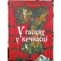 У гасцях у вечнасцi. 7 цудау Беларусi . Бутэвiч