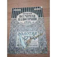 """Журнал """"Новая всемирная иллюстрация"""""""