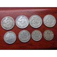 Лот из восьми монет 1932-1956 годов: 20, 15 и 10 копейки. Отличное состояние!