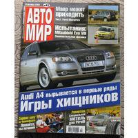 Журнал АВТОМИР  42 - 2004
