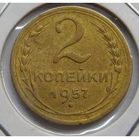 2 копейки 1957 г  (6)