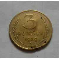 3 копейки СССР 1939 г.