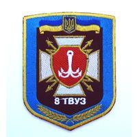 Шеврон 8-го территориального узла правительственной связи(8 ТУПС) Службы безпеки Украины(СБУ), г.Одесса(распродажа коллекции)