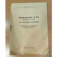ПРЕЙСКУРАНТ #012 РОЗНИЧНЫХ ЦЕН НА ТАБАЧНЫЕ ИЗДЕЛИЯ. СССР