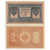 Россия. 1 рубль 1898 г. (НА-64, Шипов - Дудолькевич)