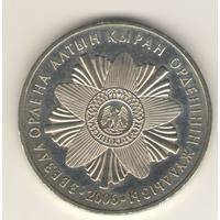50 тенге 2006 г. Звезда ордена Алтым Кыран.