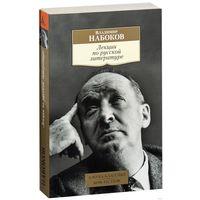 Лекции по русской литературе, Набоков