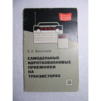 Cамодельные коротковолновые приёмники на транзисторах,В.А.Васильев,1968