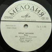 """Юрий Антонов (Маки) (7"""")"""