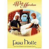 Немецкие сказки. Госпожа Метелица / Frau Holle (Дефа, 1963) Скриншоты внутри