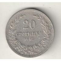 Болгария 20 стотинка 1912