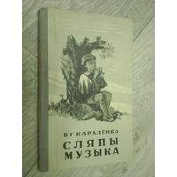 """Караленка В.Г. """"Сляпы музыка"""" 1950 РЕДКАЯ"""