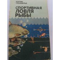 Спортивная ловля рыбы