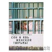 Альперн. Сон и явь женской тюрьмы