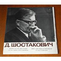 Д. Шостакович. Квартет # 14 для двух скрипок, альта и виолончели / Сюита для голоса и фортепиано (Вiнiл)