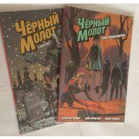 УЦЕНКА!Комикс/графический роман.ЧЁРНЫЙ МОЛОТ (две книги).Запечатан.Цена за комплект