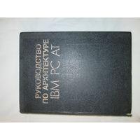 Руководство по архитектуре IBM PC AT