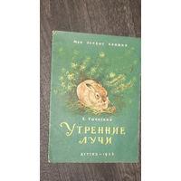 """К.Ушинский""""Утренние лучи""""/8"""